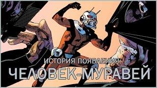 [ORIGIN] Появление: Человек-Муравей (Скотт Лэнг) / Ant-Man
