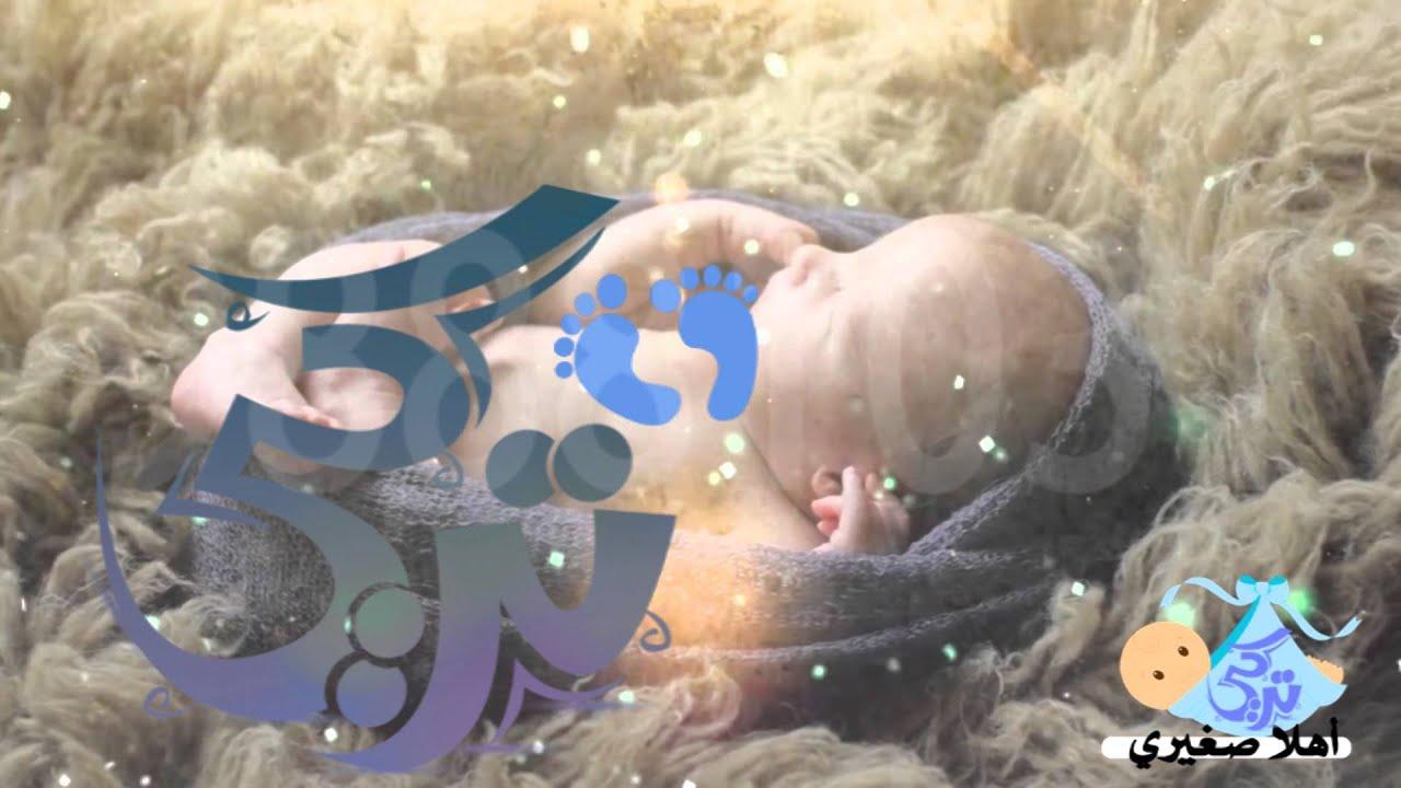 بطاقات تبشير بالمولود الجديد فيديو تبشير مولود ذكر Youtube
