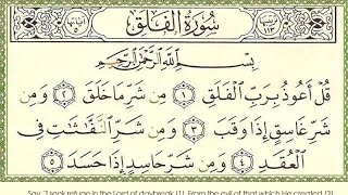 Learn Surat Al Falaq, Repeated Many Time Beautiful recitation easy for beginners.