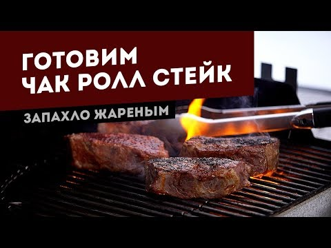 Готовим стейки Чак Ролл (Chuck Roll Steak) на газовом гриле