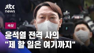 """[속보] 윤석열 검찰총장 전격 사의… """"헌법 정신 파괴돼…지켜보기 어렵다"""" / JTBC News"""