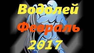 Гороскоп на февраль 2017 года для Водолея