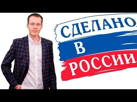 Как иностранные компании помогают мне выживать в России? Сделано в России: гордость или пропаганда?