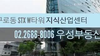 구로동 사무실 매매 구로역 STX W타워 지식산업센터 …