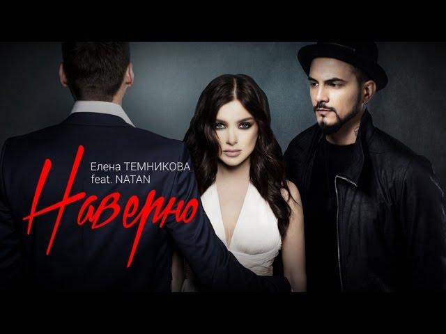 Елена Темникова feat. Natan — Наверно (Премьера песни, 2015)