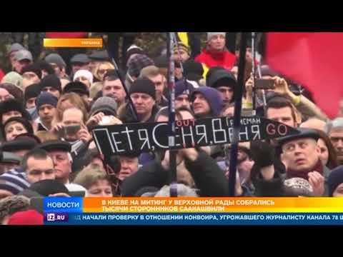 В Киеве начались стычки полиции и митингующих