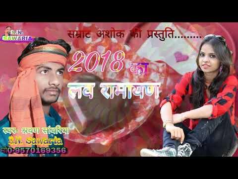 2018 का लव रामायण Love Ramayan Katha Sunau  Singer Sharvan Sawaria