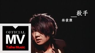 JJ Lin The Killa 林俊傑 殺手 六分鐘版