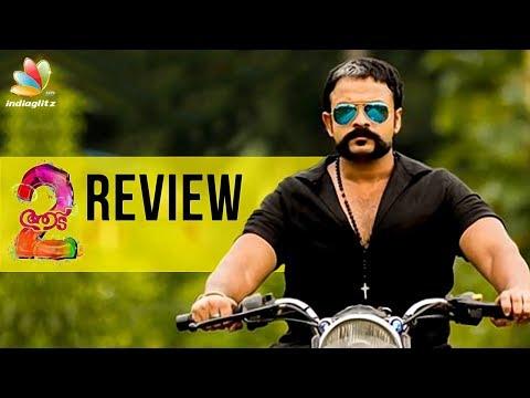 Aadu 2 Malayalam Movie Review | Jayasurya | Vinayakan | Dharmajan | Vijay Babu