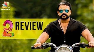 Aadu 2 Malayalam Movie Review   Jayasurya   Vinayakan   Dharmajan   Vijay Babu
