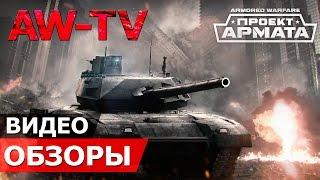 Armored Warfare: Проект Армата. На канале AW-TV (AWTV) есть видео, вод, обзор, гайд на любую тему