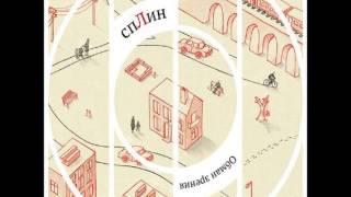 Смотреть клип песни: Сплин - Фибоначчи