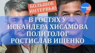 Политолог Ищенко в гостях у Искандера Хисамова thumbnail