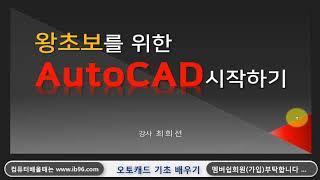 오토캐드 프로그램 초보자를 위한 기초 사용법 알려드립니…