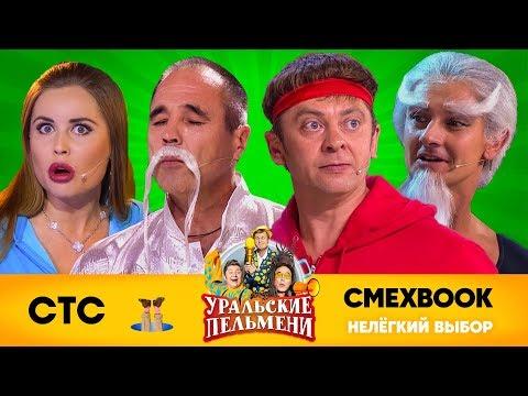 СМЕХBOOK | Нелегкий выбор | Уральские пельмени
