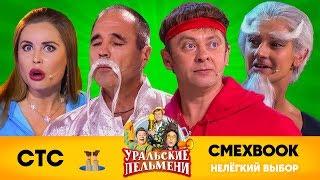 СМЕХbook  Нелегкий выбор  Уральские пельмени
