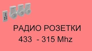Видео 4. Умная розетка с  дистанционным управлением(, 2016-01-08T18:38:07.000Z)
