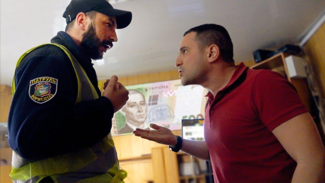 Горкун возглавляет коррупцию в полиции Борисполя! Пост Березань - взятка за левый ряд!