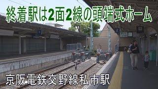 【駅に行って来た】京阪交野線私市駅は頭端式の終着駅