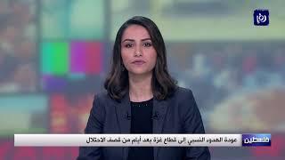 عودة الهدوء النسبي إلى قطاع غزة بعد أيام من قصف الاحتلال (15/11/2019)