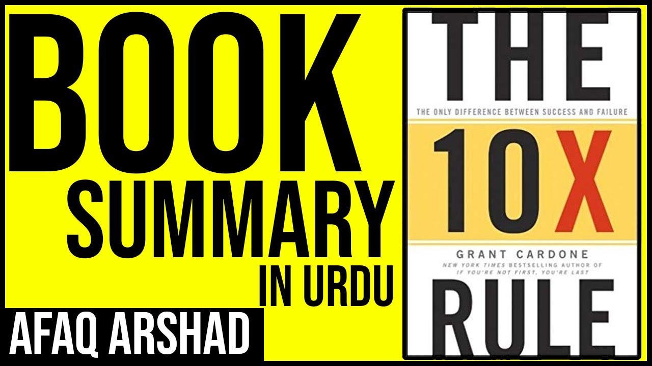 The 10X Rule Grant Cardone In Urdu!