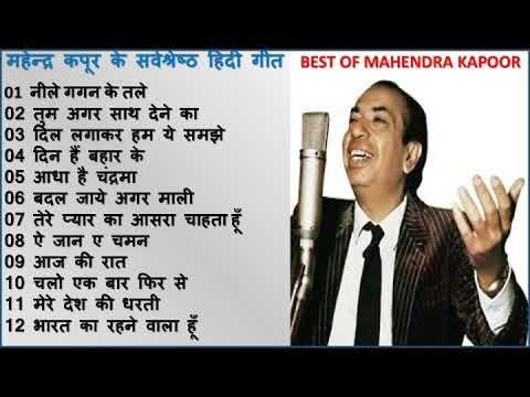 Best Of Mahendra Kapoor महेन्द्र कपूर के सर्वश्रेष्ठ हिंदी गीत Evergreen Songs Of Mahendra Kapoor