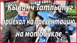 видео Кыванч Татлытуг