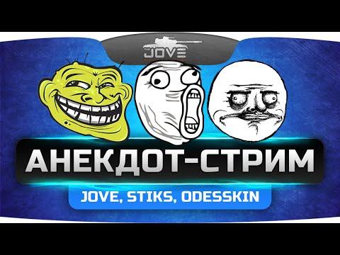 С.Л. - Одесские анекдоты. слушать онлайн композицию