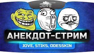 Одесский Стрим. Jove, Stiks, Odesskin нагибают рандом и травят байки!