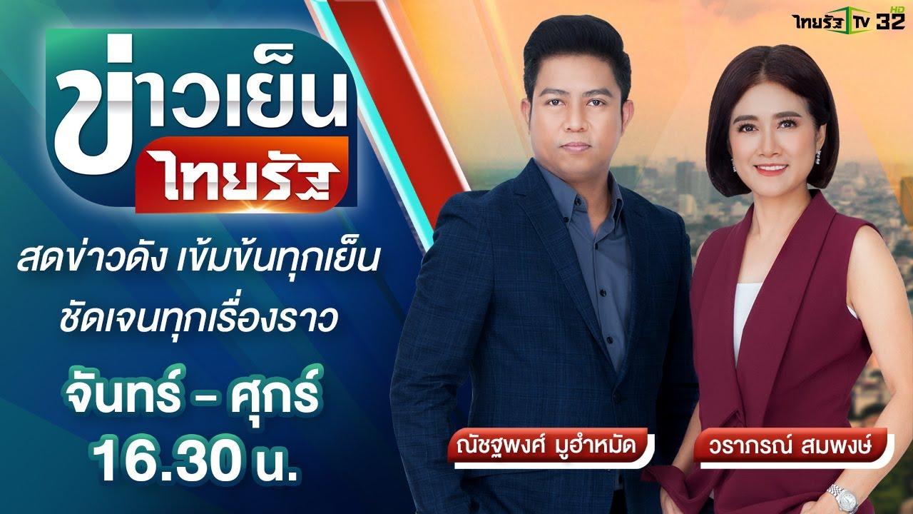 Live : ข่าวเย็นไทยรัฐ 12 ต.ค. 64 | ThairathTV