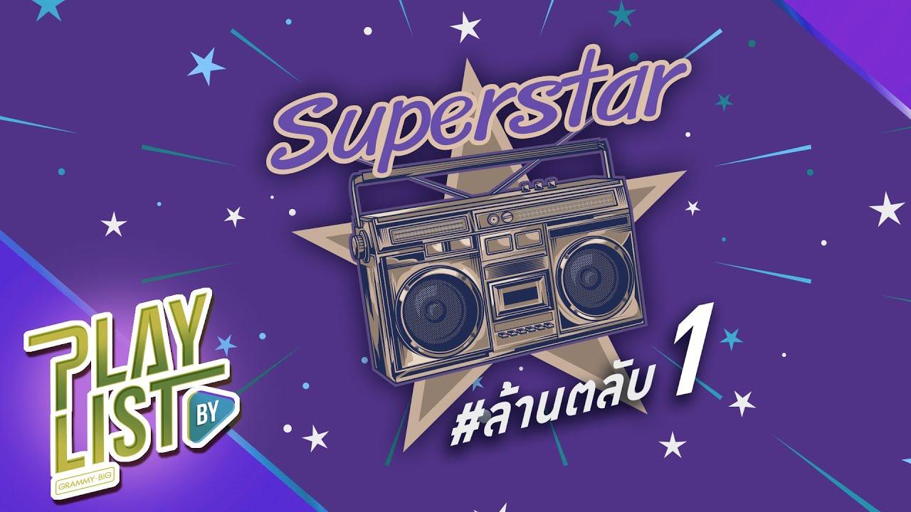 Superstar ล้านตลับ 1 | สุดสุดไปเลย นูโว, ควักหัวใจ ใหม่ เจริญปุระ, ฉันรู้ โบ สุนิตา