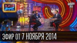 Вечерний Киев, розыгрыш Юрия Горбунова, Лжец Лжец, Матвей Ганапольский, 7 ноября 2014