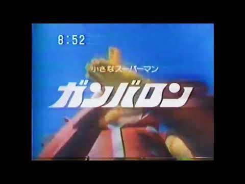 番宣CM 1977 小さなスーパーマン ガンバロン