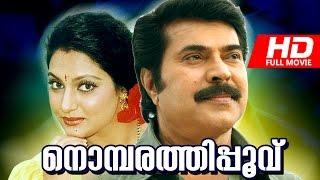 Superhit malayalam full movie | nombarathipoovu [ hd ] | evergreen movie | ft.mammootty, madhavi