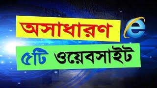 5 Amazing world websites- Bangla Technology | Part-2