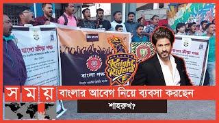 এবার শাহরুখের বিরুদ্ধে বিস্ফোরক অভিযোগ বাংলার জনগণের! | Kolkata Knight Riders | Sports News