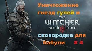 Прохождение The Witcher 3: Wild Hunt Уничтожение гнезд гулей и сковородка # 4