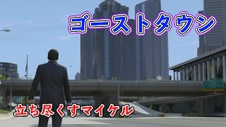 【GTA5】爆破!ゴーストタウン!色々なMOD使って遊んでみた。