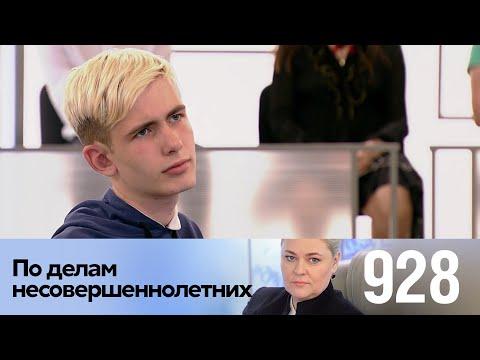 По делам несовершеннолетних | Выпуск 928