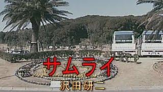 サムライ (カラオケ) 沢田研二