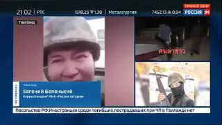 Операция в Таиланде  спецназ не нашел ни стрелка, ни заложников   Россия 24