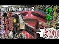 【Zeonのバトオペ2実況】「単発火力500のロケラン弾幕がヤバすぎる!!おっぱいビー…