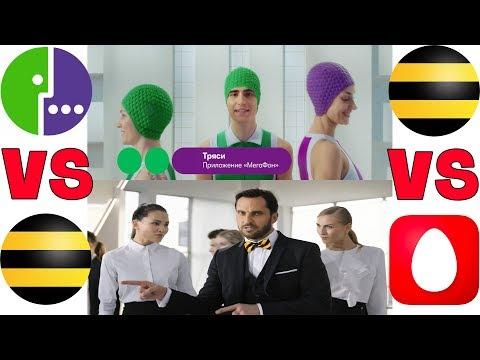 Лучшая реклама от МТС, МегаФон, Билайн, Подними глаза, Тряси смартфон, Гиги за шаги