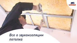 Звукоизоляция потолка. Технология монтажа. URSA GEO Шумозащита