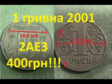 1 гривна 2001 года 2АЕ3. Редкая и дорогая!!!