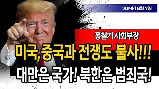 미국, 중국과 전쟁도 불사!!! 북한은 범죄국!!! (홍철기 사회부장) / 신의한수