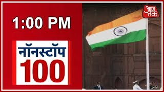 100 HINDI NEWS NONSTOP | AUGUST 15, 2018