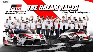TGR Academy Thailand The Dream Racer Project EP.2