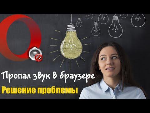 ПРОПАЛ ЗВУК В БРАУЗЕРЕ | РЕШЕНИЕ НАЙДЕНО!
