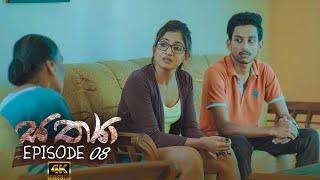 Sathya | Episode 08 - (2020-08-02) | ITN Thumbnail